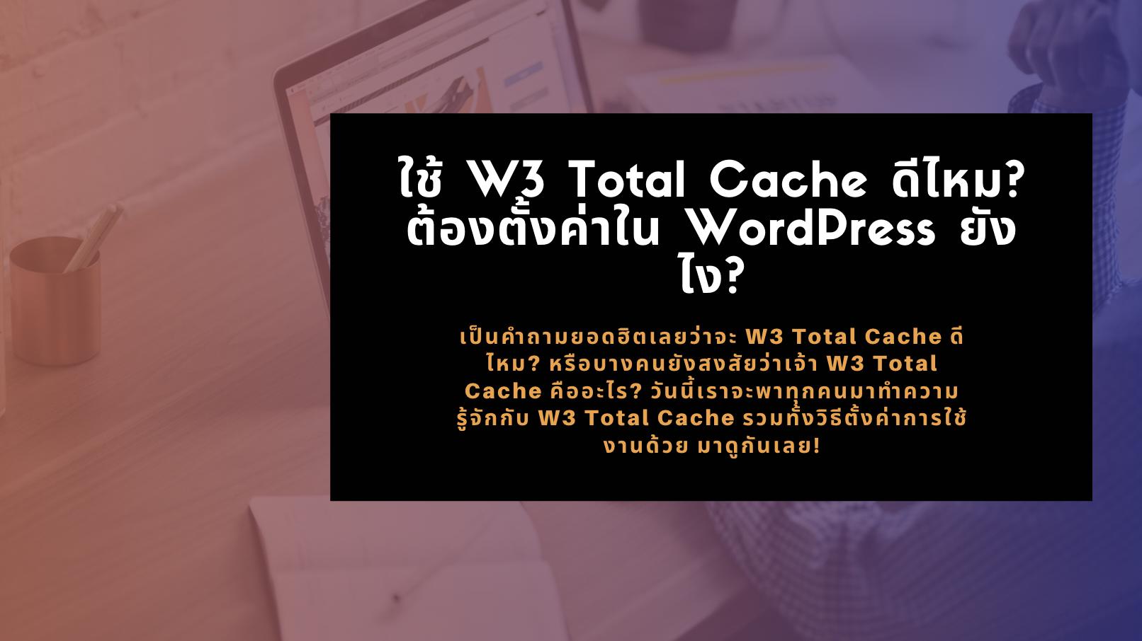 ตั้งค่-W3 Total Cache