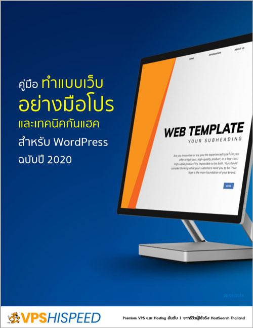 คู่มือออกแบบเว็บไซต์