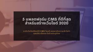 cms-สร้างเว็บไซต์-