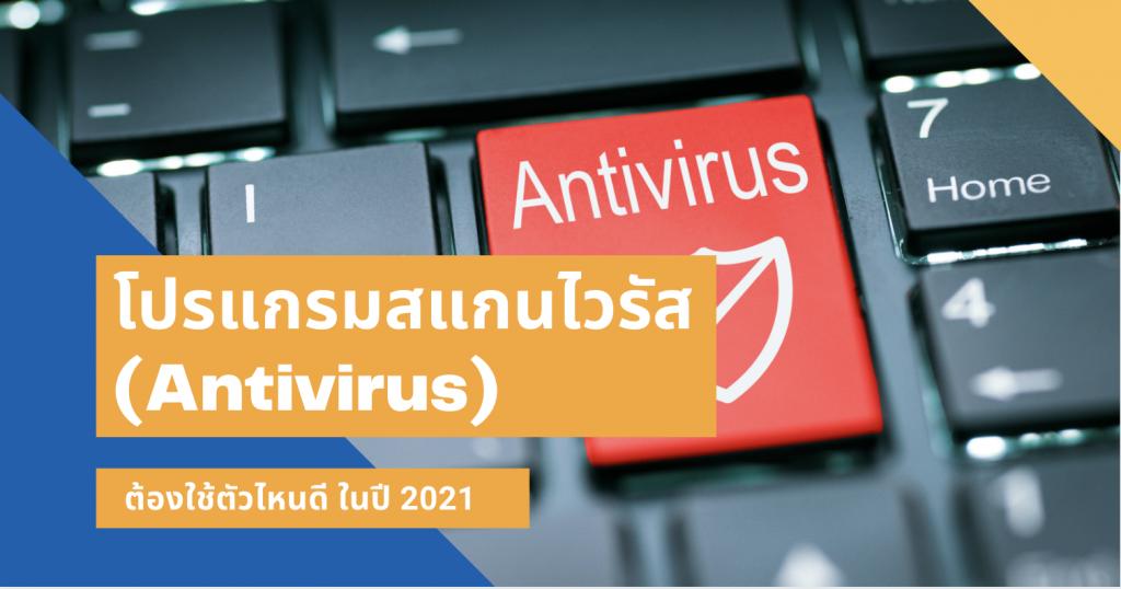 โปรแกรมสแกนไวรัส