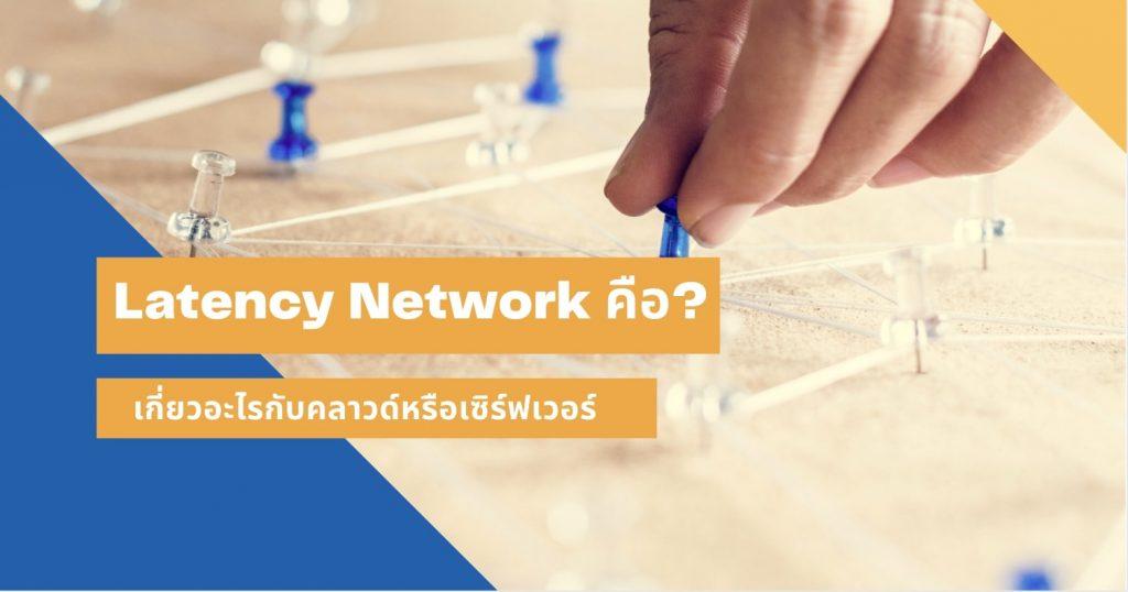 latency network คือ