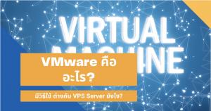 VMware คืออะไร