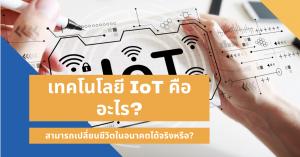 เทคโนโลยี IoT คืออะไร