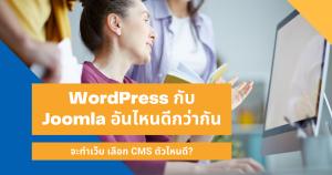 เลือก CMS ตัวไหนดี-wordpress-joomla