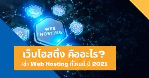 เว็บโฮสติ้ง คืออะไร? เช่า Web Hosting ที่ไหนดี ปี 2021