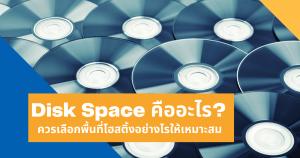 Disk Space คืออะไร? ควรเลือกพื้นที่โฮสติ้งอย่างไรให้เหมาะสม