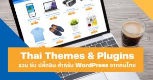 รวม ธีม ปลั๊กอิน สำหรับ WordPress จากคนไทย Thai Themes Plugins